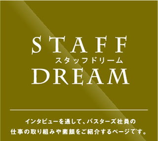 STAFF DREAM